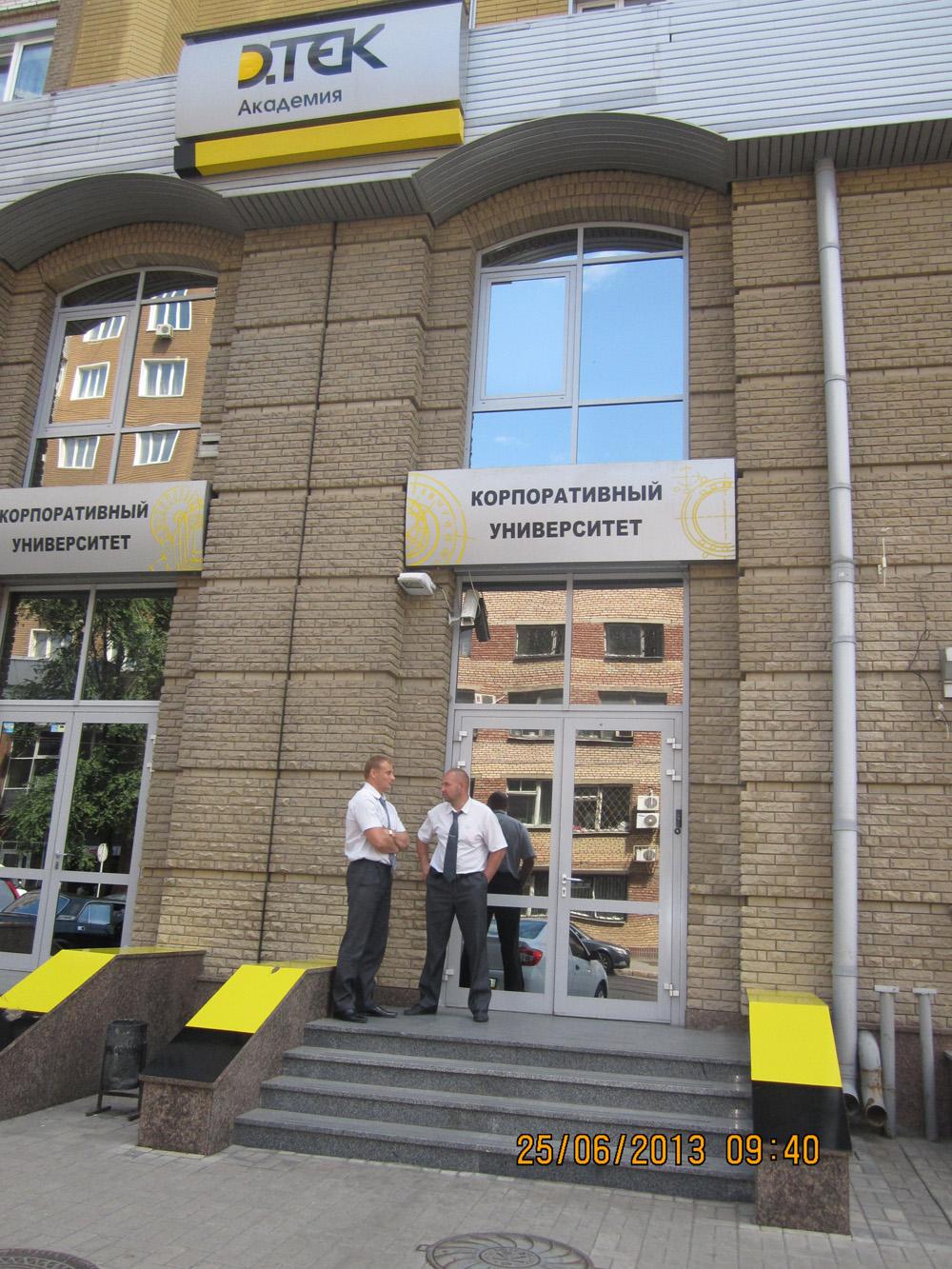Семинар на базе академии ДТЭК.