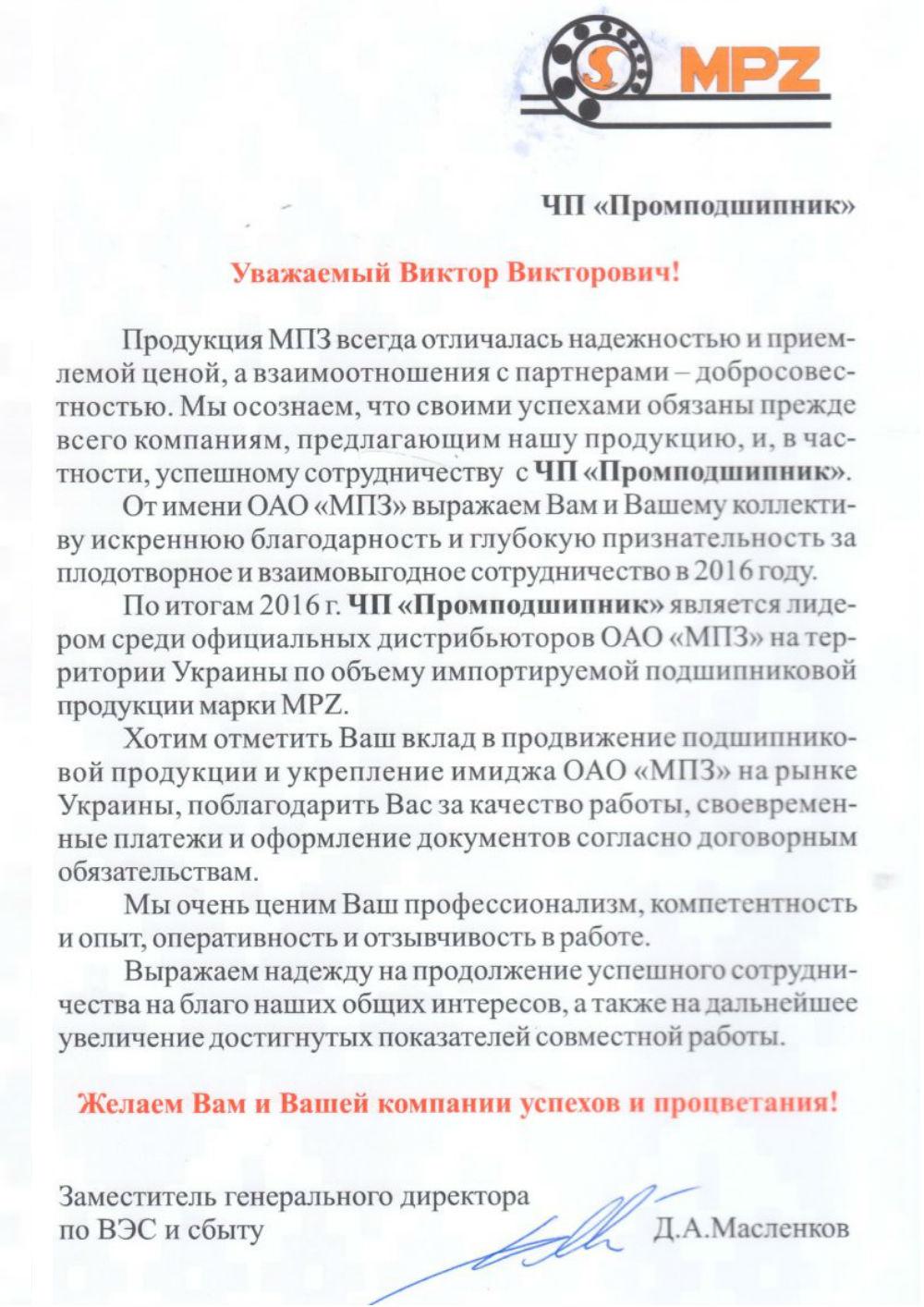 ЧП Промподшипник лучший дистрибьютор ОАО МПЗ