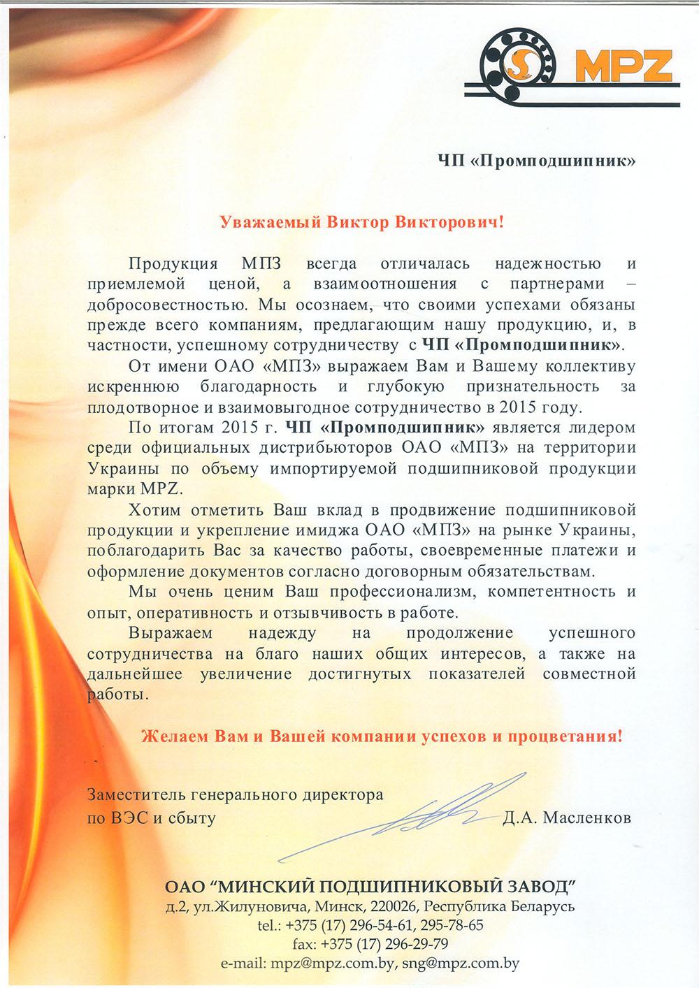 """ЧП """"ПРОМПОДШИПНИК"""""""