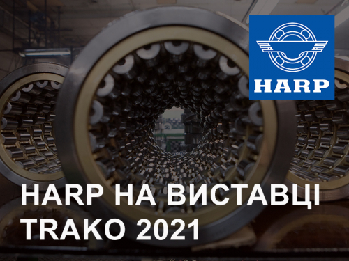 HARP ПРЕДСТАВИТ ПРОДУКЦИЮ НА ВЫСТАВКЕ TRAKO 2021