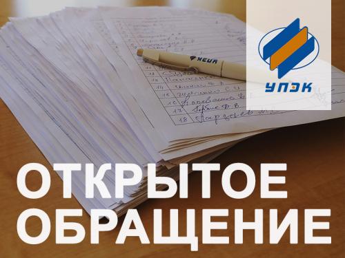 Индустриальная группа упэк поддерживает открытое обращение к президенту и правительству Украины