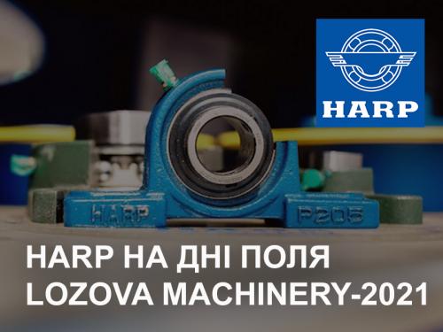 ЛУЧШИЕ ПОДШИПНИКОВЫЕ РЕШЕНИЕ HARP НА ДНЕ ПОЛЯ LOZOVA MACHINERY-2021